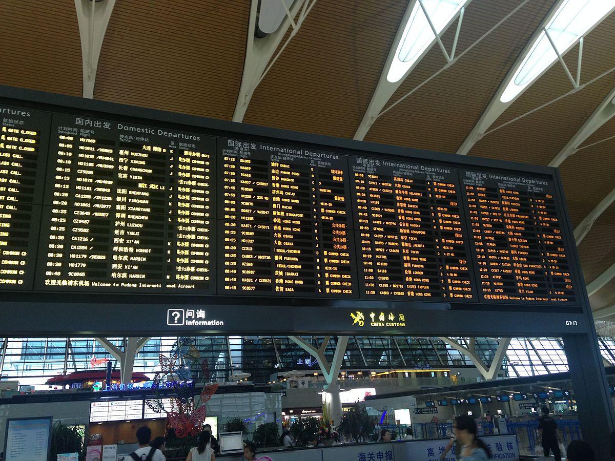 Afgangstavle i Terminal 2 i Shangai Pudong Airport. (Soramimi | CC 4.0)